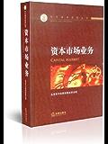 中伦律师实务丛书资本市场业务