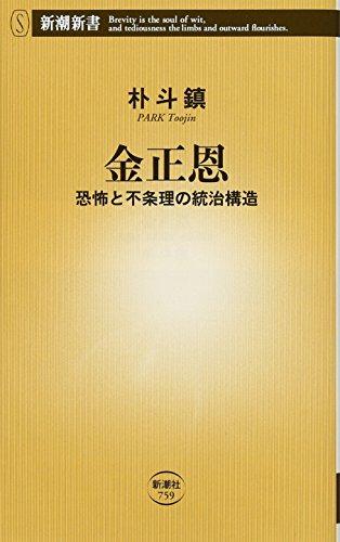 金正恩 ――恐怖と不条理の統治構造 ((新潮新書))