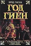 God gien [roman: per. s angl.] (in Russian)