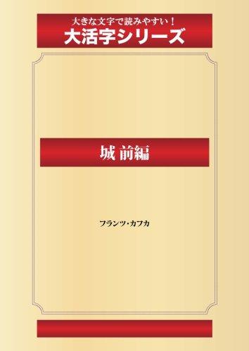 城 前編(ゴマブックス大活字シリーズ)