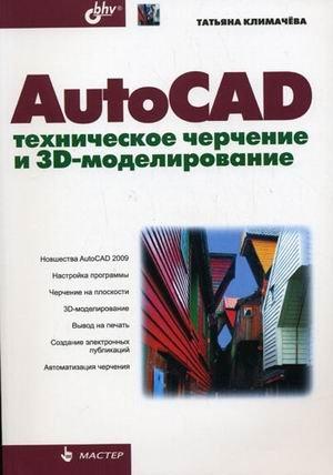 Read Online AutoCAD. Technical drawing and 3D-modeling. / AutoCAD. Tekhnicheskoe cherchenie i 3D-modelirovanie. pdf