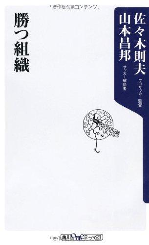 勝つ組織 (角川oneテーマ21)