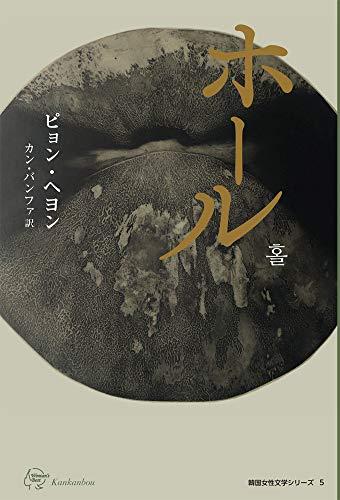 ホール (Woman's Best 韓国女性文学シリーズ5)
