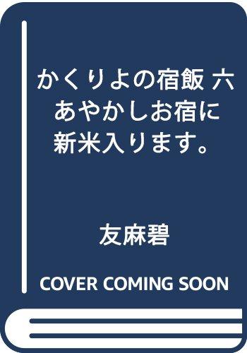 かくりよの宿飯 六 あやかしお宿に新米入ります。 (富士見L文庫)