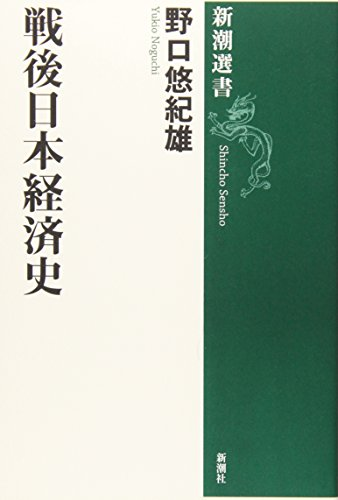 戦後日本経済史 (新潮選書)