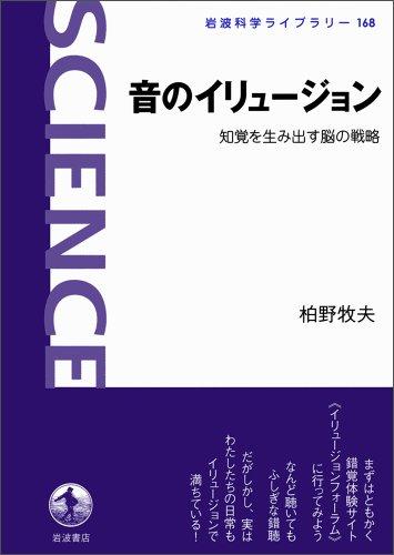 音のイリュージョン――知覚を生み出す脳の戦略 (岩波科学ライブラリー 168)