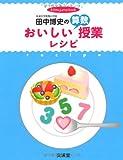 田中博史のおいしい算数授業レシピ (hito*yume book)