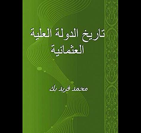 Amazon Com تاريخ الدولة العلية العثمانية Arabic Edition Ebook محمد فريد Kindle Store
