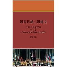 国共日新三国演义: 中国二战史实录 (第三册)