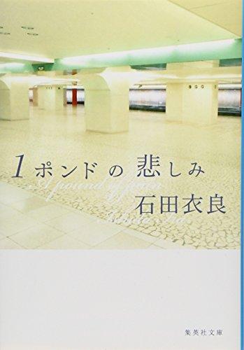 1ポンドの悲しみ (集英社文庫)