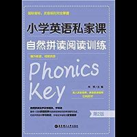 小学英语私家课:自然拼读阅读训练(国际音标、发音规则完全掌握)(赠外教音、视频资源)(第2版)