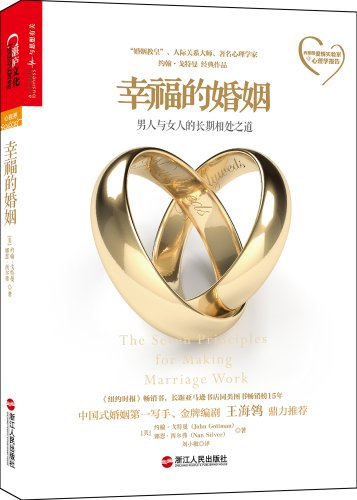 The Seven Principles for Making Marriage Work(Chinese Edition)