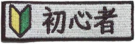 [ ワッペン屋Dongri ] 全面刺繍 ベルクロワッペン パッチ 初心者マーク A169