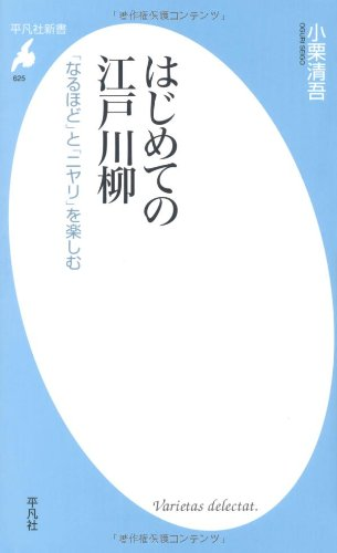 はじめての江戸川柳―「なるほど」とニヤリ」を楽しむ (平凡社新書)