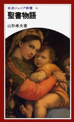 聖書物語 (岩波ジュニア新書 (56))
