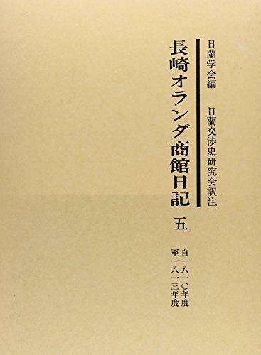 長崎オランダ商館日記〈5〉 感想...