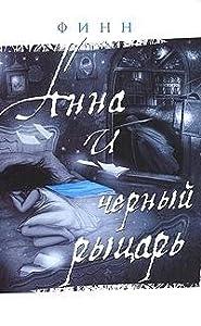 Hardcover Anna i chernyy rytsar [Russian] Book