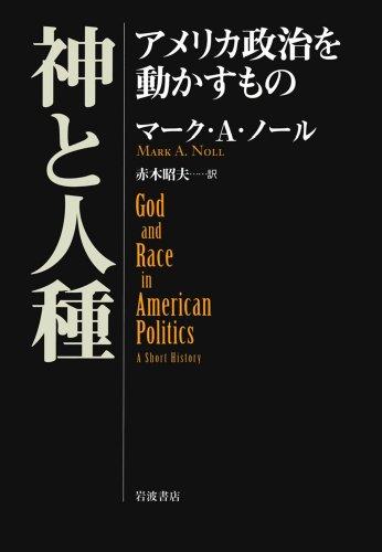 神と人種 アメリカ政治を動かすもの