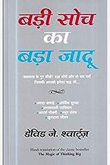 Badi Soch Ka Bada Jadoo (The Magic of Thinking Big)  (Hindi) Kindle Edition