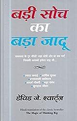 Badi Soch Ka Bada Jadoo (The Magic of Thinking Big)  (Hindi)