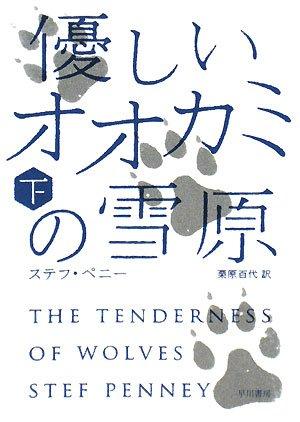 優しいオオカミの雪原 下 (ハヤカワ文庫 NV ヘ 14-2)