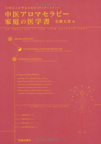 中医アロマセラピー家庭の医学書-大切な人を守るための30トリートメント