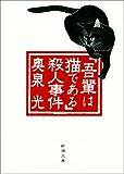 『吾輩は猫である』殺人事件