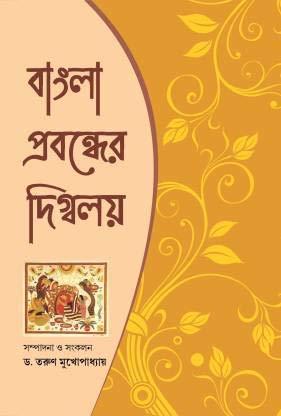 Bangla Probondher Digbaloy