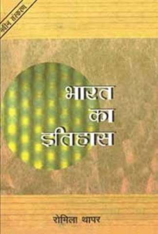 Bharat Ka Itihas(1000 E.P1526 E) (Hindi) price comparison at Flipkart, Amazon, Crossword, Uread, Bookadda, Landmark, Homeshop18