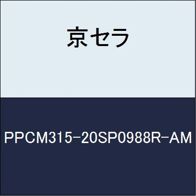 京セラ 切削工具 カッター PPCM315-20SP0988R-AM  B079XT6NNL