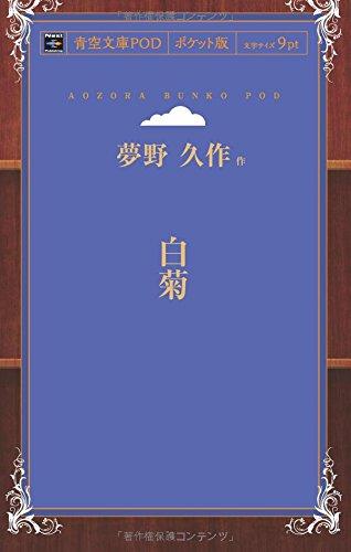 白菊 (青空文庫POD(ポケット版))