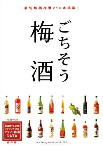 ごちそう梅酒 (wanimagazine mook (285))