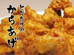 とりたけのからあげ★骨なしもも肉 たっぷり1.0kg(deep-frid chiken thigh) 冷蔵品