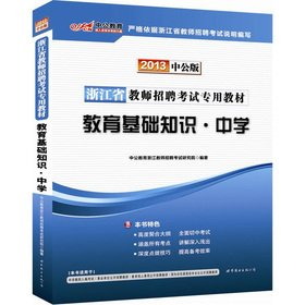 Read Online In the public version of the 2013 Zhejiang teacher recruitment exam: education basics Secondary (gifts worth 300 yuan book value-added card)(Chinese Edition) PDF