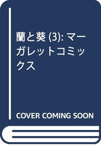 蘭と葵 3 (マーガレットコミックス)
