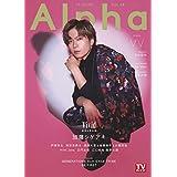 TVガイド Alpha EPISODE VV