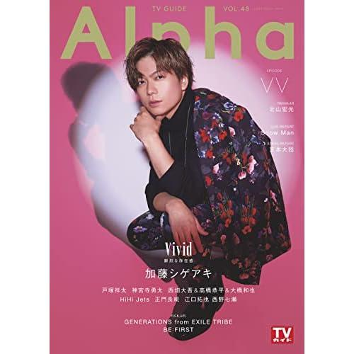 TVガイド Alpha EPISODE VV 表紙画像