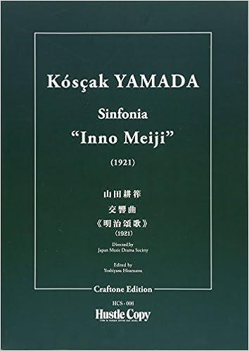 山田耕筰 交響曲《明治頌歌》   ...