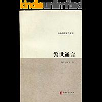警世通言 (中国古典文学名著)