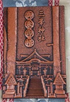 三峰 神社 御朱印 帳