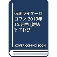 仮面ライダーゼロワン 2019年 12 月号 [雑誌]: てれびくん 増刊
