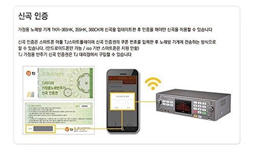 TJ Media Taijin Karaoke Certification Card for New Songs TKR-365HK 355HK 360CK by TJ (Image #3)