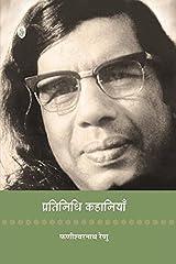 Pratinidhi Kahaniyan: Phanishwarnath Renu Hardcover