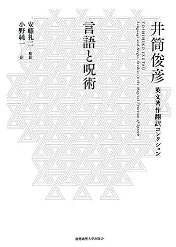 言語と呪術 (井筒俊彦英文著作翻訳コレクション)
