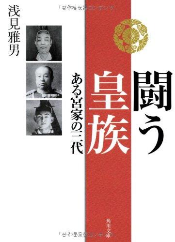 闘う皇族  ある宮家の三代 (角川文庫)