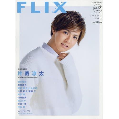 FLIX plus Vol.22 表紙画像