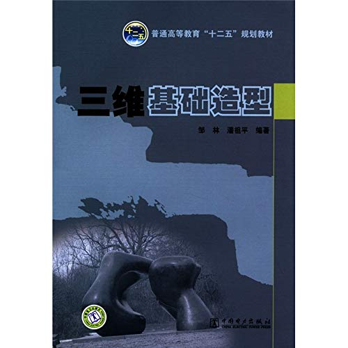 Higher education Twelfth Five-Year Plan materials based on three-dimensional modeling Zou Lin book 9787512324893 China Electric Power Press(Chinese Edition)
