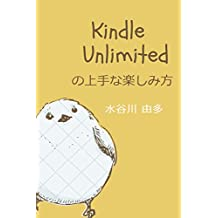 How to enjoy Kindle Unlimited (Japanese Edition)