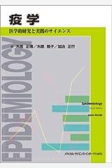 Ekigaku : Igakuteki kenkyū to jissen no saiensu Tankobon Hardcover