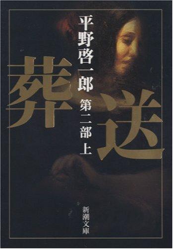 葬送〈第2部(上)〉 (新潮文庫)
